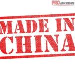 АЛИЭКСПРЕСС – Онлайн посылка из Китая