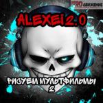 Alexei2.0 Рисуем мультфильмы 2