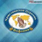 Телеканал Вифания Краснодар