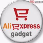 Гаджеты с AliExpress
