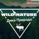 Дика Природа
