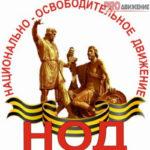 НОД Новосибирск