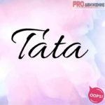 Tata и её развлечения Вместе веселее