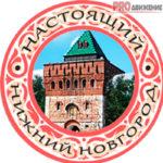 Настоящий Нижний Новгород