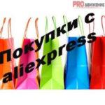 Алиэкспресс Покупки