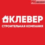 Строительство домов с Алексеем Поляковым