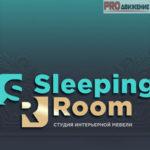 Sleeping room Мебель и интерьер