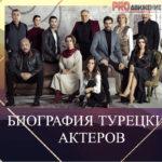 БИОГРАФИЯ ТУРЕЦКИХ АКТЕРОВ
