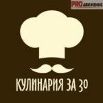 Кулинария за 30