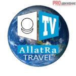 АллатРа путешествия