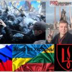 Украинский Литовец Стрим