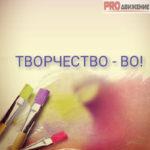 Творчество – ВО! 👍