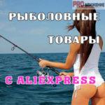Рыболовные товары за копейки