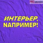 ИНТЕРЬЕР НАПРИМЕР