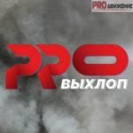 ProВыхлоп Саратов