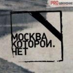 Москва КоторойНет