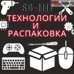 SD-1117 [Технологии и распаковка]