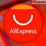 Крутые товары Aliexpress