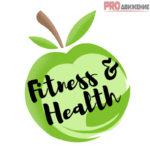 Фитнес и здраве