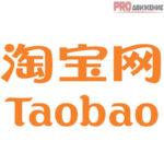Распаковка Taobao