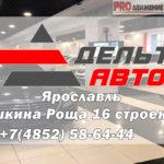 Дельта Авто Ярославль