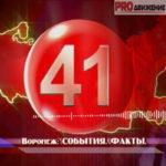 41 канал Воронеж