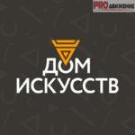 Дом искусств Красноярск