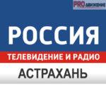ГТРК Лотос Астрахань