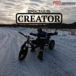 CREATOR – ЯРОСЛАВЛЬ