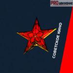 Классика советского кино (официальный канал)