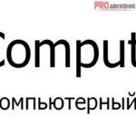 Computers – Компьютеры