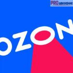 Покупки Озон
