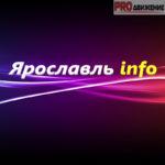 Ярославль info