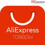 Товары ALIEXPRESS