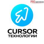 Cursor Технологии