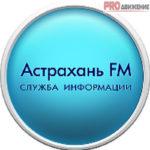Астрахань FM
